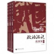 政治游说(战国策译读共3册)