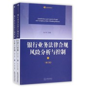 银行业务法律合规风险分析与控制(上下修订版)