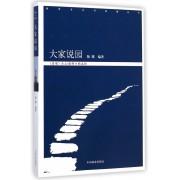 大家说园(景观杂志10周年精选辑)/园林文化与管理丛书