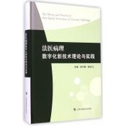 法医病理数字化新技术理论与实践(精)