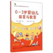 0-3岁婴幼儿保育与教育(全国高职高专学前教育专业系列规划教材)