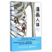 漫画人体(一看就懂的人体结构书)