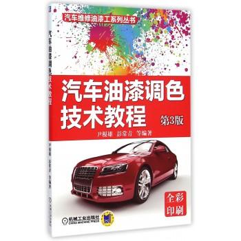 汽车油漆调色技术教程(第3版全彩印刷)/汽车维修油漆工系列丛书