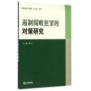 遏制腐败犯罪的对策研究/首都检察文库