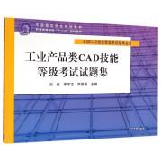 工业产品类CAD技能等级考试试题集(中国图学学会规划教材普通高等教育十二五规划教材)/全国CAD技能等级考试指导丛书