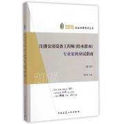 注册公用设备工程师<给水排水>专业案例应试指南(第2版)/2015执业资格考试丛书
