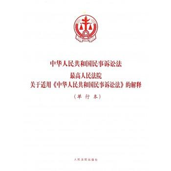 中华人民共和国民事诉讼法(*高人民法院关于适用中华人民共和国民事诉讼法的解释单行本)