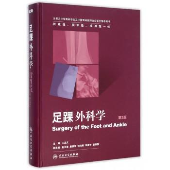 足踝外科学(第2版)(精)