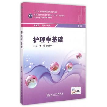 护理学基础(供护理助产专业用第3版全国中等卫生职业教育教材)