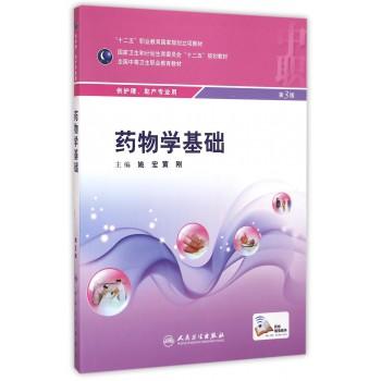 药物学基础(供护理助产专业用第3版全国中等卫生职业教育教材)