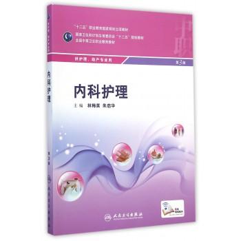 内科护理(供护理助产专业用第3版全国中等卫生职业教育教材)