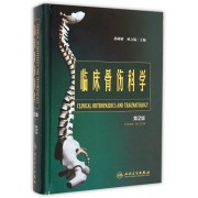 临床骨伤科学(第2版)(精)