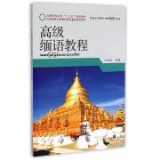 高级缅语教程(云南民族大学十二五规划教材)
