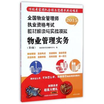 物业管理实务(第5版)/2015全国物业管理师执业资格考试教材解读与实战模拟