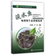 淡水鱼标准化生态养殖技术/水产生态养殖丛书