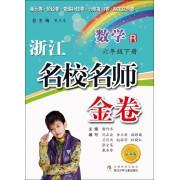 数学(6下R最新版)/浙江名校名师金卷