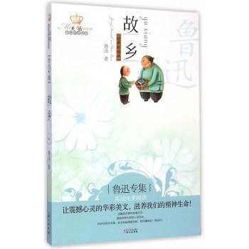 故乡(鲁迅专集经典彩绘本)/美冠纯美阅读书系