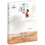 呼兰河传(萧红专集经典彩绘本)/美冠纯美阅读书系
