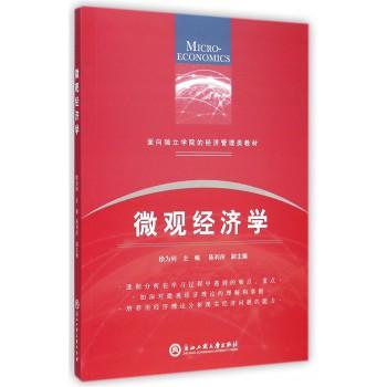 微观经济学(面向独立学院的经济管理类教材)