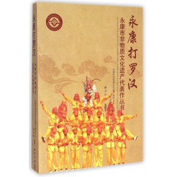 永康打罗汉/永康市非物质文化遗产代表作丛书