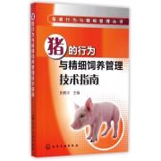 猪的行为与精细饲养管理技术指南/畜禽行为与精细管理丛书