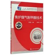 焦炉煤气制甲醇技术(第2版十二五职业教育国家规划教材)