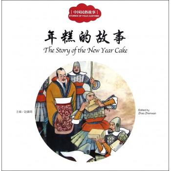 年糕的故事(中国民俗故事)