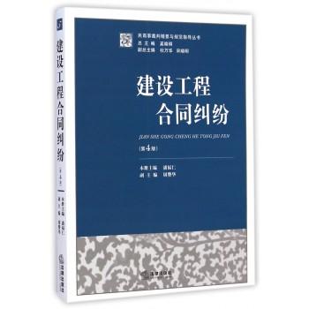 建设工程合同纠纷(第4版)/民商事裁判精要与规范指导丛书