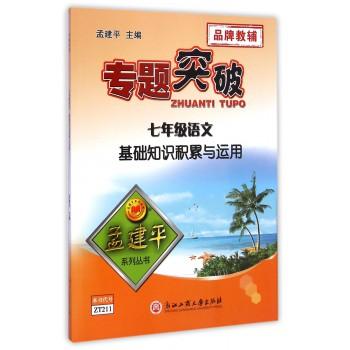 七年级语文(基础知识积累与运用)/专题突破孟建平系列丛书