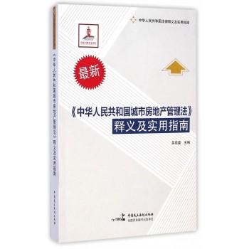 中华人民共和国城市房地产管理法释义及实用指南(*新中华人民共和国法律释义及实用指南)
