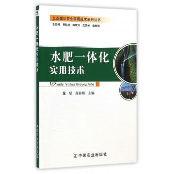水肥一体化实用技术/生态循环农业实用技术系列丛书