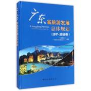 广东省旅游发展总体规划(2011-2020年)(精)