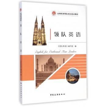 领队英语(出境旅游领队岗位培训教材)