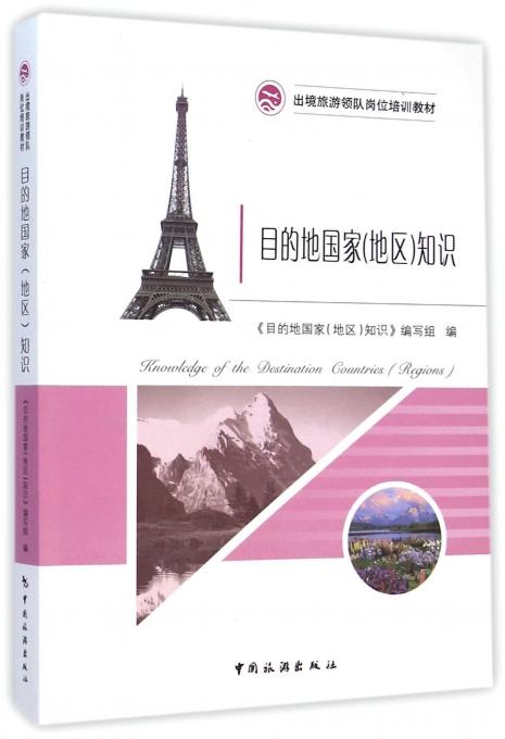 目的地<地区>知识(出境旅游领队岗位培训教材)