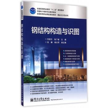 钢结构构造与识图(全国高等职业院校规划教材)