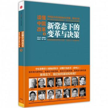 读懂中国改革(3新常态下的变革与决策)