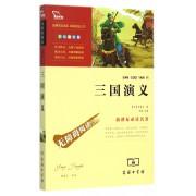三国演义(彩插励志版无障碍阅读)/新课标必读名著