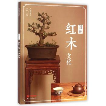 图说红木文化/大美中国茶