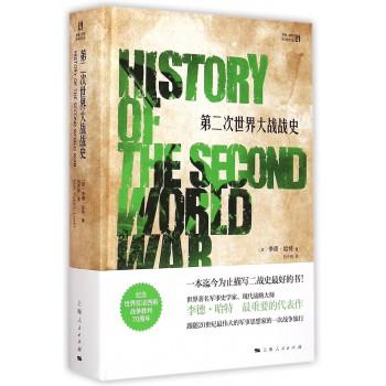 第二次世界大战战史(精)/李德·哈特经典作品