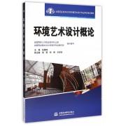 环境艺术设计概论(全国商业美术设计师环境艺术设计专业考试培训教材)
