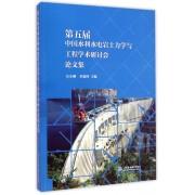 第五届中国水利水电岩土力学与工程学术研讨会论文集