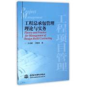 工程总承包管理理论与实务