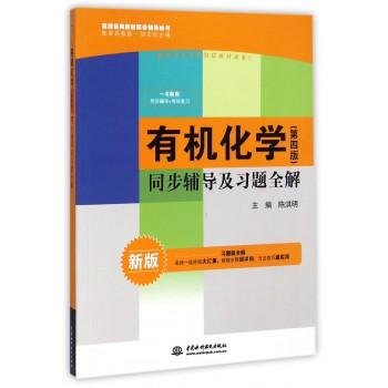 有机化学<第四版>同步辅导及习题全解(新版配套高教版)/高校经典教材同步辅导丛书