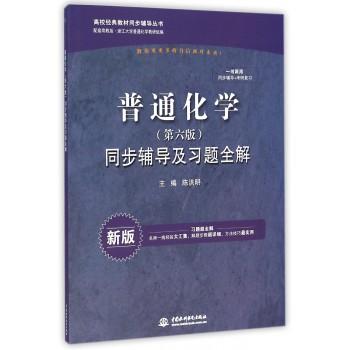 普通化学<第六版>同步辅导及习题全解(新版配套高教版)/高校经典教材同步辅导丛书