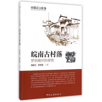 皖南古村落(梦到徽州的感悟)/中国乡土影像