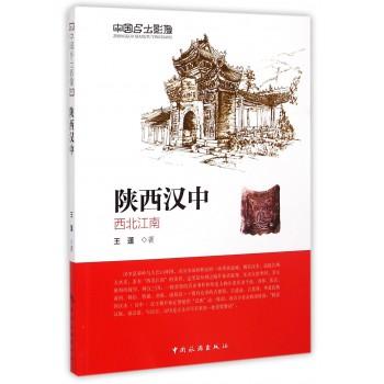 陕西汉中(西北江南)/中国乡土影像