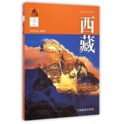 西藏/经典中国