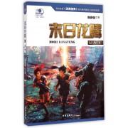 末日龙腾(2大学)/沸点科幻丛书