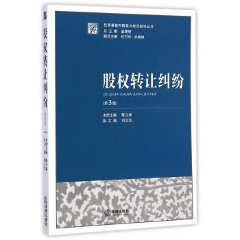 股权转让纠纷(第3版)/民商事裁判精要与规范指导丛书