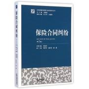 保险合同纠纷(第2版)/民商事裁判精要与规范指导丛书